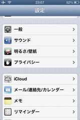 「設定」アプリ