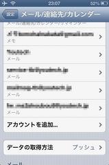 メール/連絡先/カレンダーアカウントを追加