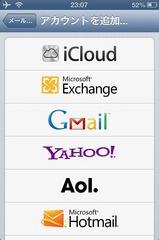 追加するアカウントの種類は Microsoft Exchange