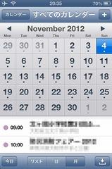 カレンダーアプリに他の人が共有している予定が表示された
