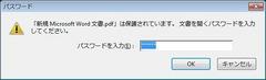 PDFを開くパスワード入力画面