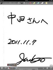 iPadアプリpdf-notesでPDF書籍にサイン