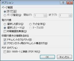 Microsoft Office Excel 2010 の PDF 出力オプションではパスワードを設定できない