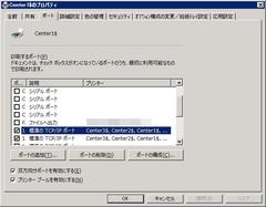 複数のポートを設定した論理プリンター