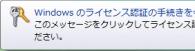 Windows 7 ライセンス認証バルーン