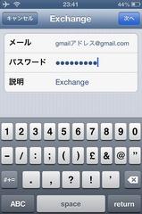 iPhone の Exchange アカウントの設定