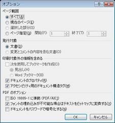 Microsoft Office Word 2010 の PDF 出力オプションでパスワードを設定できる