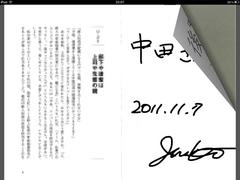 iPadアプリSideBooksで著者サイン入りの電子書籍を開く