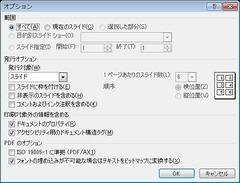 Microsoft Office PowerPoint 2010 の PDF 出力オプションではパスワードを設定できない