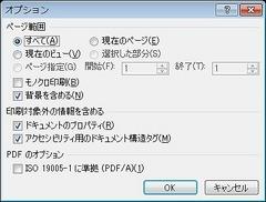 Microsoft Office Visio 2010 の PDF 出力オプションではパスワードを設定できない