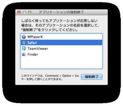 Mac の強制終了