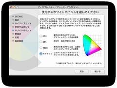 Mac_ディスプレイキャリブレータ・アシスタント_ホワイトポイント_通常モード-s.jpg