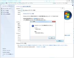 Windows 7 ライセンス認証
