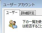 ユーザーアカウント Windows7